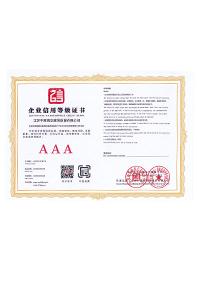 丰辉企业信用等级证书