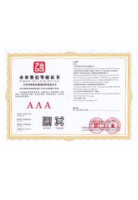 丰辉企业资信等级证书