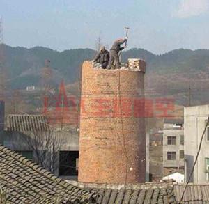 砖烟囱拆除工程