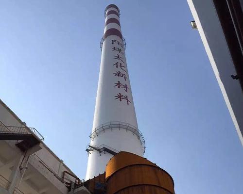 阳煤集团180米烟囱