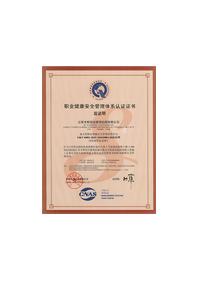 丰辉环境管理体系认证证书