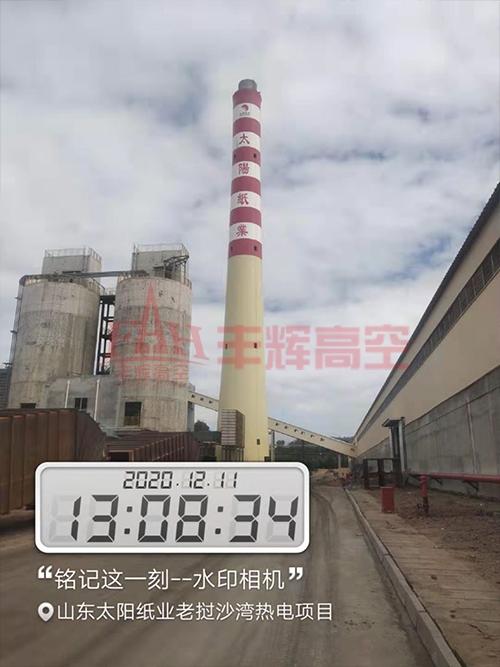 老挝太阳纸业烟囱新建工程